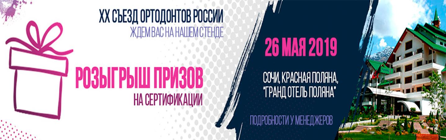 XX всемирный съезд ортодонтов