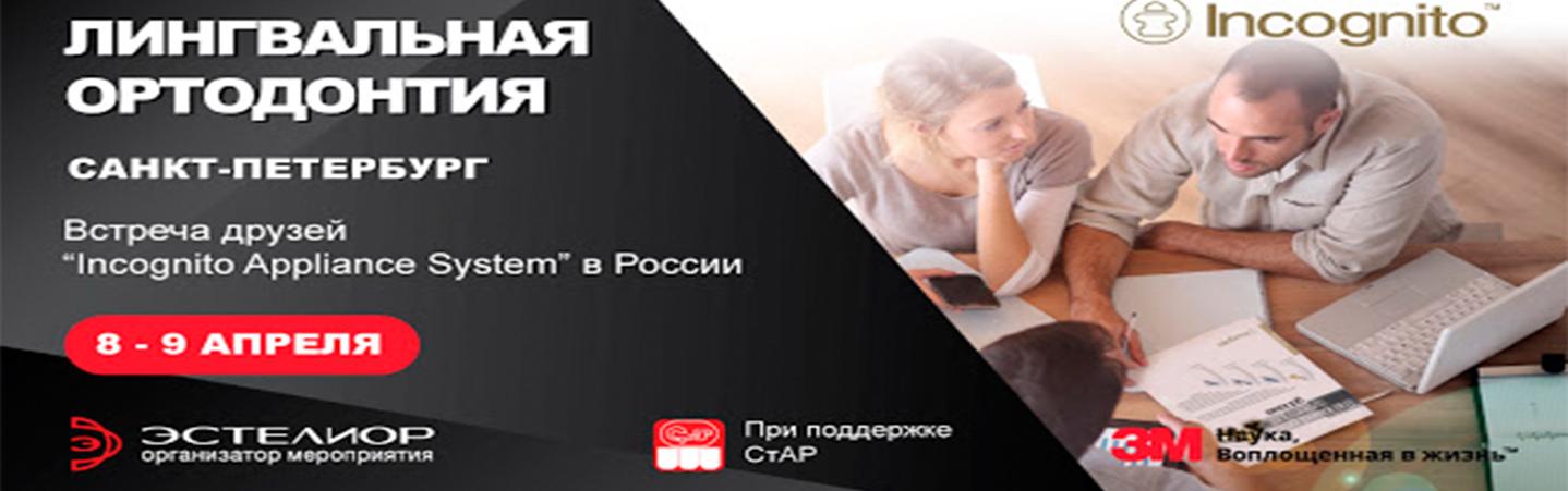 Встреча докторов Incognito Appliance System в Санкт-Петербурге